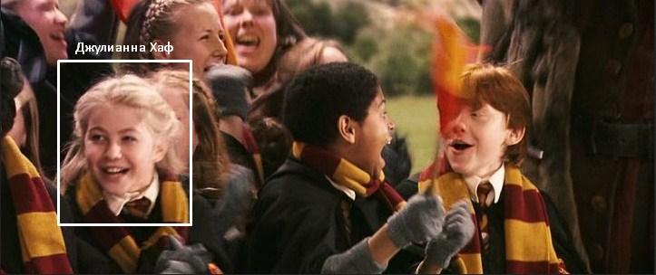 Джулианна Хаф в Гарри Поттере фото